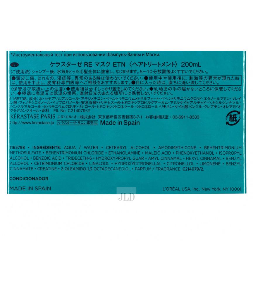 Kérastase Résistance Extentioniste maska wzmacniająca 200 ml - zdj 2