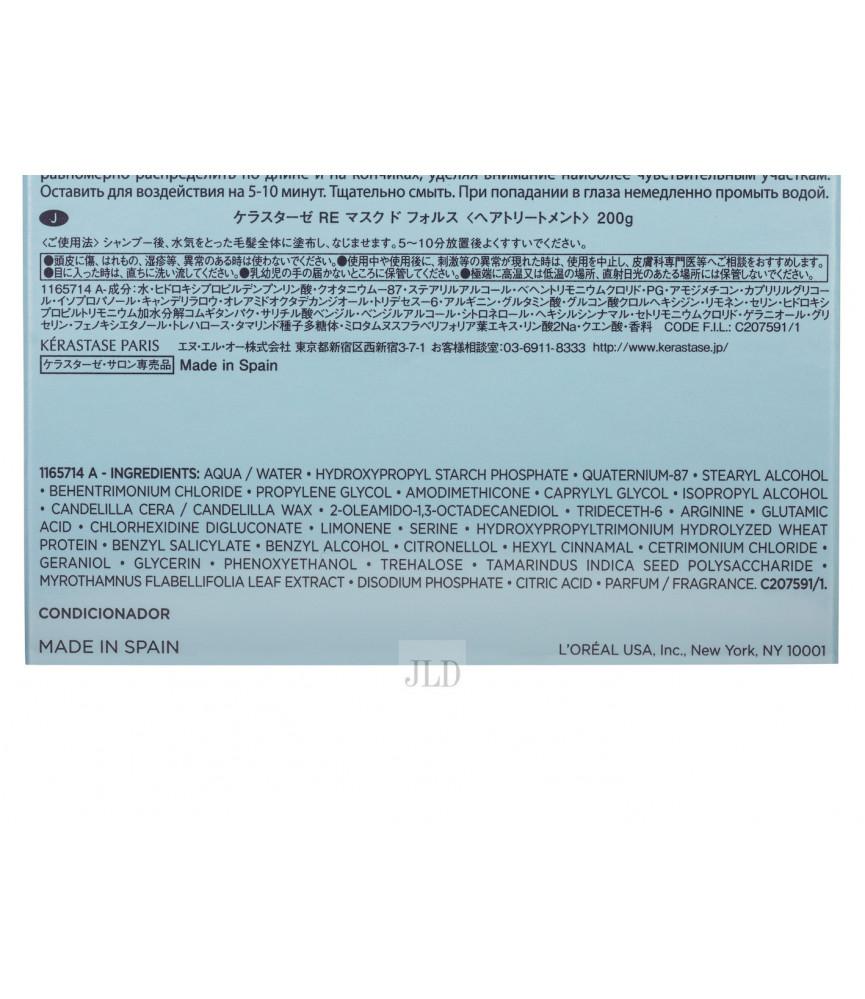 Kérastase Résistance Architecte maska wzmacniająca [1-2] 200 ml - zdj 2
